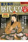 【楽天ブックスならいつでも送料無料】歴史REAL重大事件でたどる歴代天皇125代
