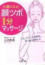 【送料無料】「顔ツボ」1分マッサージ