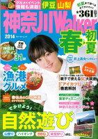 【バーゲン本】神奈川Walker2014春→初夏