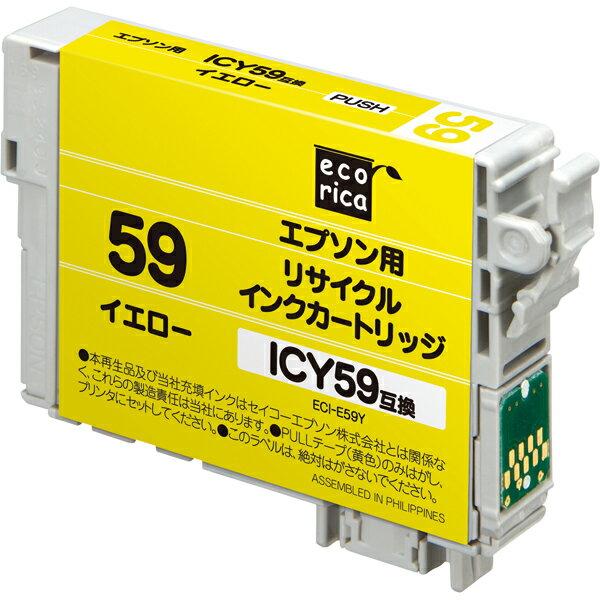 エコリカ エプソン ICY59対応 リサイクルインクカートリッジ イエロー(顔料) ECI-E59Y