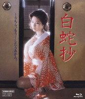 白蛇抄【Blu-ray】