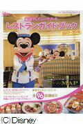 東京ディズニーリゾート レストランガイドブック 2017-2018