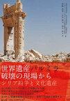 世界遺産パルミラ破壊の現場から シリア紛争と文化遺産 [ 西藤清秀 ]