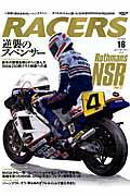 車・バイク, モータースポーツ RACERSVol16 85NSR500RS250RW SAN-EI MOOK