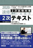 TBC中小企業診断士試験シリーズ速修2次テキスト(2020年版)