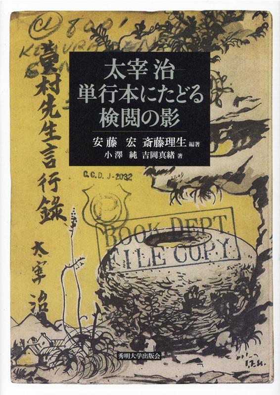 文学, 文学史(日本)