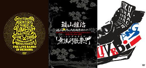 「福山☆冬の大感謝祭 其の十一」「福山☆真夏の初体験 THE LIVE BANG!! ...