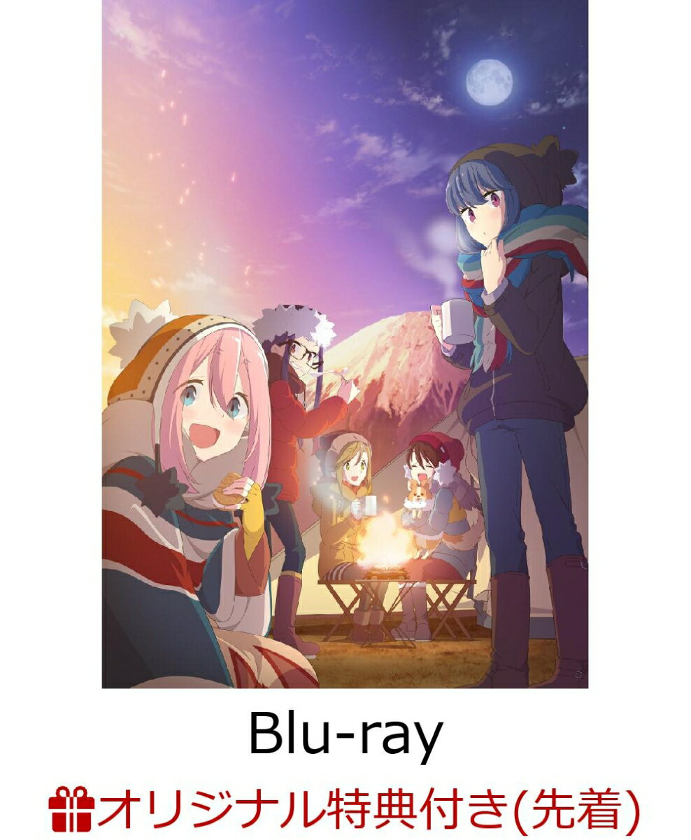 【楽天ブックス限定先着特典】『ゆるキャン△』 Blu-ray BOX(オリジナルキャンバスアート)【Blu-ray】
