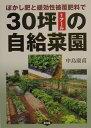 ぼかし肥と緩効性被覆肥料で30坪の自給菜園