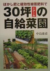 【送料無料】ぼかし肥と緩効性被覆肥料で30坪の自給菜園
