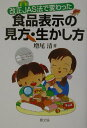 【送料無料】食品表示の見方・生かし方