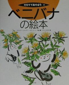 【送料無料】ベニバナの絵本 [ 渡部俊三 ]