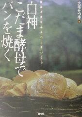 【楽天ブックスならいつでも送料無料】白神こだま酵母でパンを焼く [ 大塚せつ子 ]