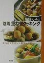 【送料無料】梅崎和子の陰陽重ね煮クッキング [ 梅崎和子 ]