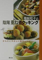 【送料無料】梅崎和子の陰陽重ね煮クッキング