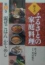 聞き書ふるさとの家庭料理(2) 混ぜごはんかてめし [ 農山漁村文化協会 ]