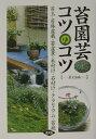 苔園芸コツのコツ