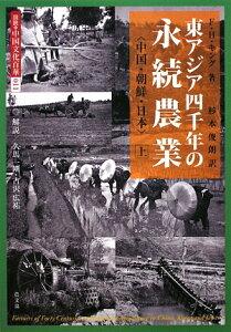 【送料無料】東アジア四千年の永続農業(上)