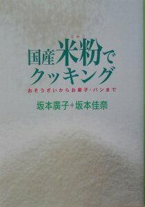 国産米粉でクッキング おそうざいからお菓子・パンまで [ 坂本広子 ]