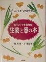 生姜と葱の本 たっぷり食べて体質改善 [ 蘇川博 ]