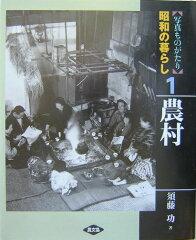【送料無料】昭和の暮らし(1)