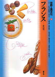 【送料無料】世界の食文化(16)
