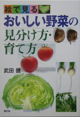 絵で見るおいしい野菜の見分け方・育て方 [ 武田健 ]