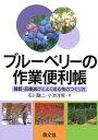 【送料無料】ブル-ベリ-の作業便利帳