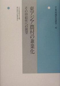 【送料無料】〈年報〉村落社会研究(第40集)