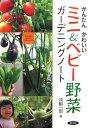 かんたんかわいいミニ&ベビー野菜ガーデニングノート [ 淡野一郎 ]