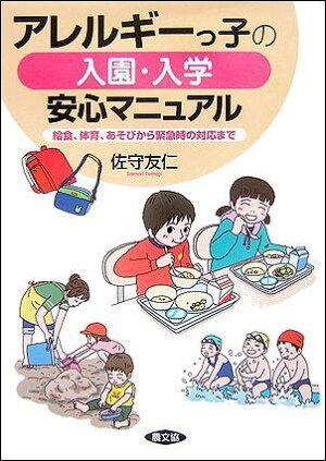 アレルギーっ子の入園・入学安心マニュアル