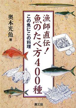 魚のたべ方400種改訂新版 漁師直伝! [ 奥本光魚 ]