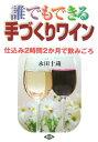 【送料無料】誰でもできる手づくりワイン