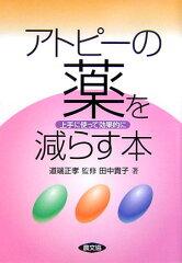 【送料無料】アトピ-の薬を減らす本 [ 田中貴子 ]
