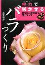 【送料無料】根力で咲かせるバラつくり