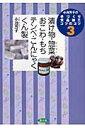 小池芳子の手づくり食品加工コツのコツ(3) 漬け物・惣菜・おこわ・もち・テンペ・こんにゃく・くん製 [ 小池芳子 ]