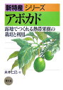 アボカド 露地でつくれる熱帯果樹の栽培と利用 (新特産シリーズ) [ 米本仁巳 ]