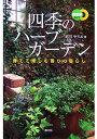 四季のハーブガーデン 育てて楽しむ香りの暮らし (自然派ライフ) [ 北川やちよ ]