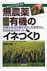 あなたにもできる無農薬・有機のイネつくり 多様な水田生物を活かした抑草法と安定多収のポイント [ 稲葉光国 ]