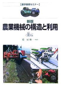 【楽天ブックスなら送料無料】農業機械の構造と利用新版 [ 藍房和 ]