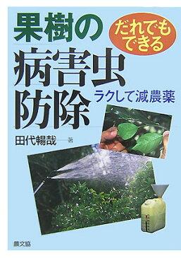 だれでもできる果樹の病害虫防除 ラクして減農薬 [ 田代暢哉 ]