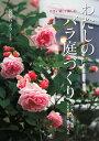 【送料無料】小さい家で楽しむわたしのバラ庭づくり