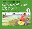 【送料無料】日本人いのちと健康の歴史(1)