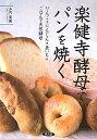 【送料無料】楽健寺酵母でパンを焼く