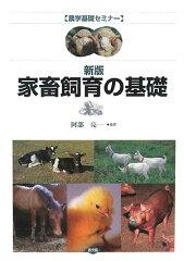 【送料無料】家畜飼育の基礎新版