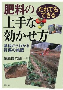 肥料の上手な効かせ方