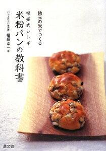 【送料無料】福盛式シトギ米粉パンの教科書