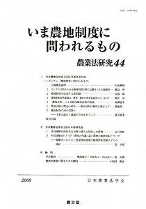 【送料無料】農業法研究(44(2009年))