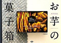 【送料無料】みうたさんのお芋の菓子箱