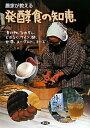 【送料無料】農家が教える発酵食の知恵